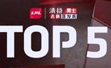 LPL TOP5:Rookie妮寇披荆斩棘首获五杀
