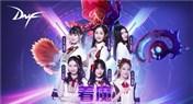 为你《着魔》 SNH48 DNF女魔法师主题曲11月15日发布