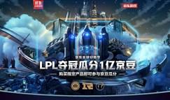 京东11.11电竞巅峰之旅已启程,见证S8冠军巅峰时刻!