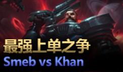 大神怎么玩:Smeb船长vsKhan杰斯 最强之战