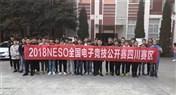 NESO四川选拔赛全面开花 千人参与火爆异常