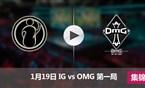2017LPL春季赛1月19日 IGvsOMG第一局集锦