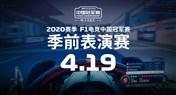 赛事体系升级 F1电竞中国冠军赛职业联赛即将解锁
