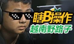 "瞎B操作:""越南Faker"" 打野新星SofM!"