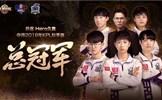 我们是KPL秋季赛总冠军!捍卫主场荣誉,Hero久竞王朝降临!