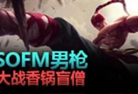 质量王者局404:小虎香锅、Sofm、Rookie