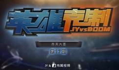 JY英雄克制:佛祖来教你如何克制上单孙悟空