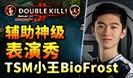 """TSM""""小王""""BioFrost 神级辅助亮瞎众人"""