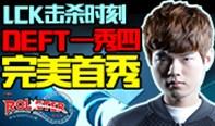LCK击杀时刻:逆版本发挥 DEFT完美首秀!