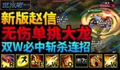 世界第一:新版赵信双W必中斩杀连招