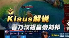 Klaus解说刘邦第一视角 吾乃汉祖皇帝刘邦