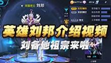 王者荣耀新英雄刘邦介绍视频 刘备他祖宗来啦