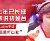 Xiye专访:昔日少年已长成 新人解说初登台