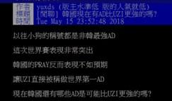 台湾ptt论坛热议Uzi:就是最强AD没有之一