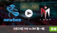 德玛西亚杯6月29日 NBvsIM第一局录像
