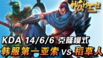 神仙打架啦:克隆模式大战 五剑豪vs五稻草