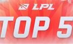 LPL TOP5:Bin安之若固成竹自在胸