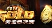 燃起来!2015黄金总决赛炉石传说赛制赛程