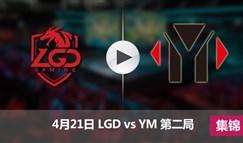 2017LPL春季赛赛4月21日 LGDvsYM第二局集锦