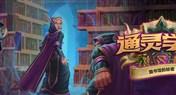 《炉石传说》酒馆战棋迎来多人开黑模式
