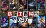 质量王者局797:Khan Ruler Thal Joker
