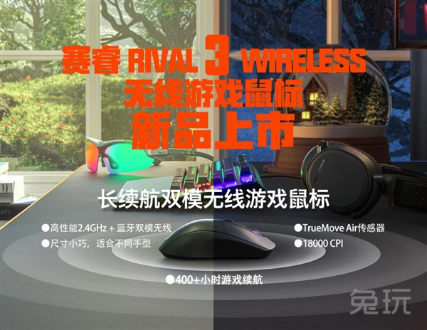 《【煜星平台登录地址】400小时长续航!赛睿Rival 3无线游戏鼠标预定开始》