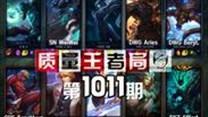 质量王者局1011:BeryL Effort WeiWei