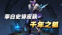王者荣耀英雄李白史诗皮肤-千年之狐视频介绍