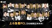 绝地求生2019PCL冠军联赛斗鱼直播地址