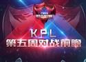 【KPL】AG超玩会五连胜在望 XQ与DL再度交锋