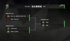 DK头名出线选择MAD作为对手 RNG将迎击PSG
