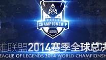 lolS4世界总决赛C组战报 SSBvs战胜LMQ比赛直播视频地址