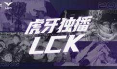 虎牙独播LCK:HLE五盘大战险胜NS,chovy封神所向披靡!