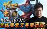 神仙打架啦:Uzi通宵苦练亚索!亚运会天秀剑豪?