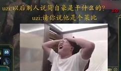 UZI风男把队友打自闭 心态爆炸直呼自己菜