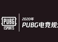 官方公布PUBG赛事计划 引入全新的系列赛模式