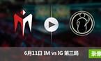 2017LPL夏季赛赛6月11日 IMvsIG第三局录像