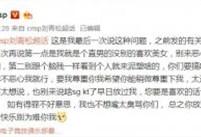 刘青松再次拒绝CP粉 互相尊重互相放过
