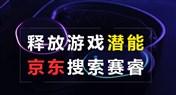为PGI中国队助威 抽奖送赛睿高端外设