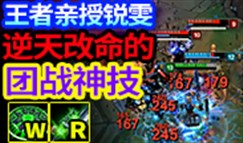 英雄训练营锐雯:4大对线细节 5种连招体系