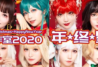 魔导士2020年终星夜周贺岁大片全集