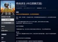 《绝地求生》正式登陆PS4平台 想联机需购买PSN会员