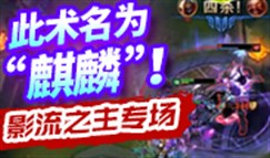 """路人大神秀の劫专场:此术名为""""麒麟""""!"""