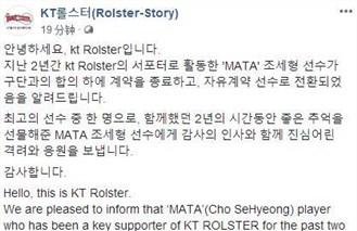 KT战队官宣:Mata正式离队 已成为自由人