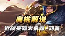 扁桃解说刘备第一视角 近战英雄大杀器-刘备