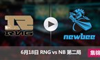 2017LPL夏季赛赛6月18日 RNGvsNB第二局集锦