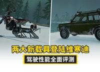 绝地求生两大新载具登陆维寒迪 驾驶性能全面评测