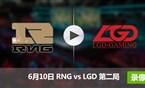 LPL夏季赛6月10日 RNGvsLGD第二局录像