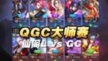 【王者荣耀QGC大师赛复赛】 仙阁L vs GC