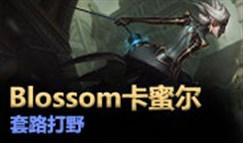 大神怎么玩:Blossom卡蜜尔 套路打野Carry全场